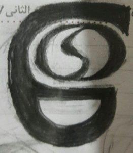 لوگوی سیاه قلم مفهومی
