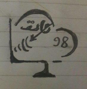 لوگوی سیاه قلم هاست 98